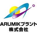 ARUMIKプラント株式会社